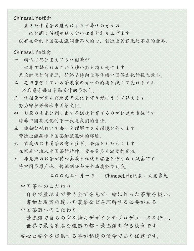 chayi-01